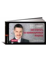 101 совет, как отвечать на провокационные вопросы