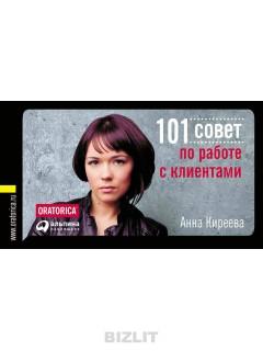 101 совет по работе с клиентами книга купить