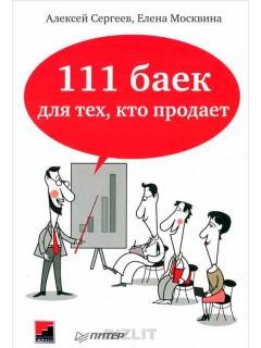 Купить 111 баек для тех, кто продает