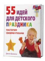 55 идей для детского праздника