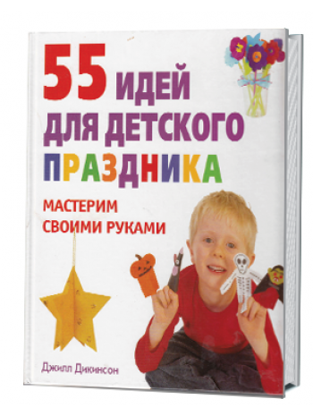55 идей для детского праздника книга купить