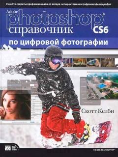 Купить Adobe Photoshop CS6. Справочник по цифровой фотографии