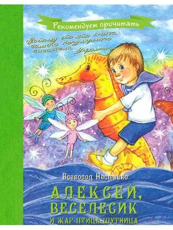 Алексей, Веселесик и Жар-Птица-Шутница книга купить