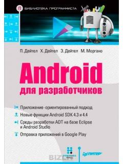 Android для разработчиков книга купить
