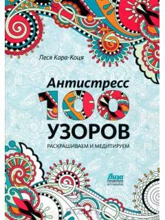 Купить Антистресс-альбом «100 узоров»