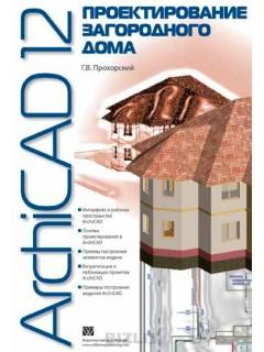 ArchiCAD 12. Проектирование загородного дома книга купить