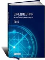 Ежедневник. Метод Глеба Архангельского (классический, датированный, 2015)