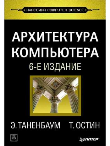 Архитектура компьютера. 6-е изд. книга купить