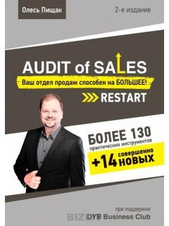 Купить Audit of sales. Ваш отдел продаж способен на БОЛЬШЕЕ! Restart