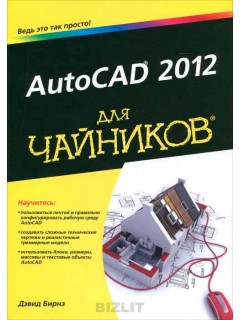Купить AutoCAD 2012 для чайников