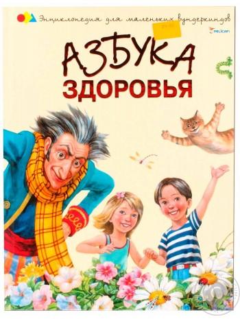 Азбука здоровья книга купить