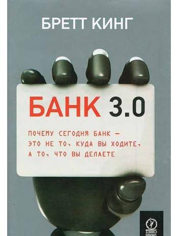 Банк 3.0. Почему сегодня банк - это не то, куда вы ходите, а то, что вы делаете книга купить