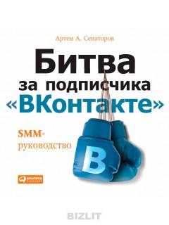 Купить Битва за подписчика «ВКонтакте». SMM-руководство
