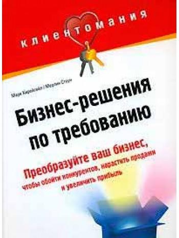 Бизнес-решения по требованию книга купить