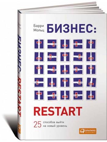 Бизнес Restart - 25 способов выйти на новый уровень книга купить
