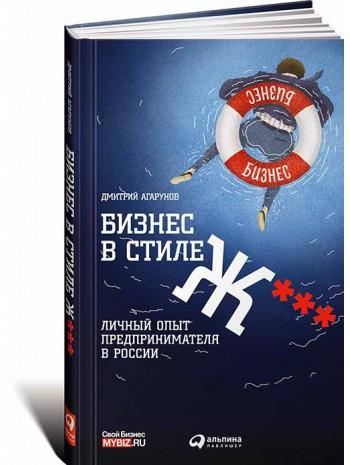 Бизнес в стиле Ж***. Личный опыт предпринимателя в России книга купить