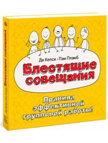 Блестящие совещания. Правила эффективной групповой работы книга купить