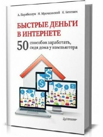 Быстрые деньги в Интернете. 50 способов заработать, сидя дома у компьютера книга купить