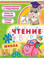 Чтение 5-6 лет