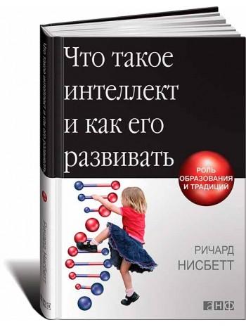 Что такое интеллект и как его развивать: Роль образования и традиций книга купить