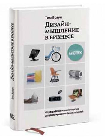 Дизайн-мышление в бизнесе. От разработки новых продуктов до проектирования бизнес-моделей книга купить