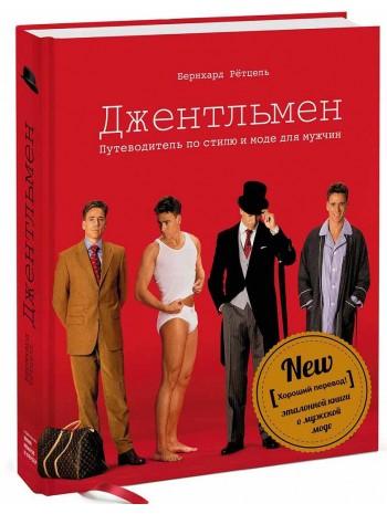 Джентльмен. Путеводитель по стилю и моде для мужчин книга купить