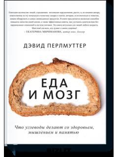 Еда и мозг. Что углеводы делают со здоровьем, мышлением и памятью книга купить