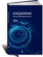 Ежедневник. Метод Глеба Архангельского (классический, датированный, 2014)