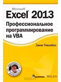 Купить Excel 2013. Профессиональное программирование на VBA