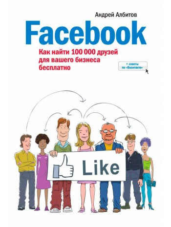 Facebook, как найти 100 000 друзей для вашего бизнеса бесплатно книга купить