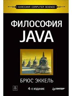 Купить Философия Java