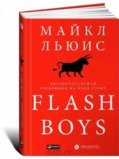 Flash Boys. Высокочастотная революция на Уолл-стрит книга купить
