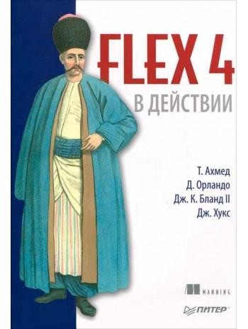 Flex 4 в действии книга купить