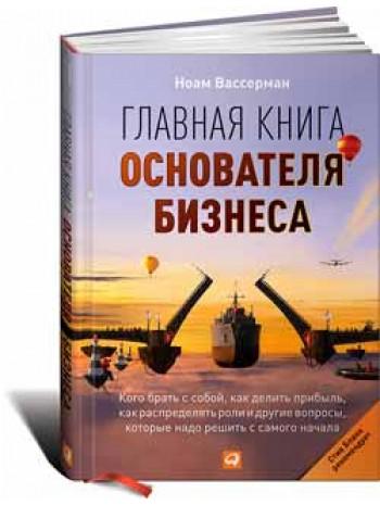 Главная книга основателя бизнеса книга купить