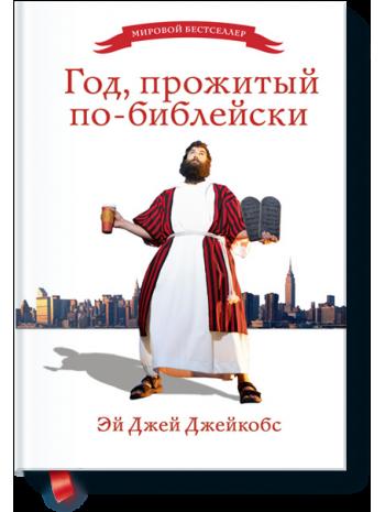 Год, прожитый по-библейски книга купить
