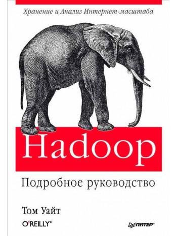 Hadoop. Подробное руководство книга купить