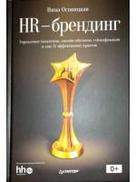 HR-брендинг. Управление талантами, онлайн-обучение, геймификация и еще 15 эффективных практик
