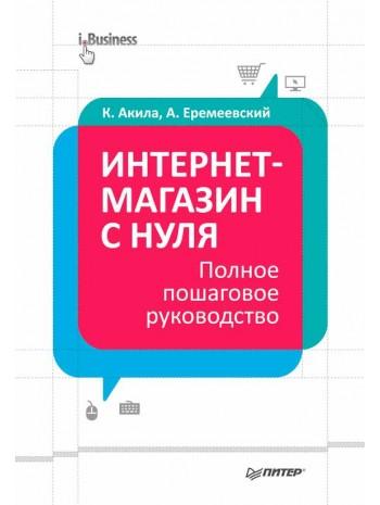 Интернет-магазин с нуля. Полное пошаговое руководство книга купить