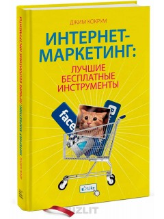 Купить Интернет - маркетинг. Лучшие бесплатные инструменты
