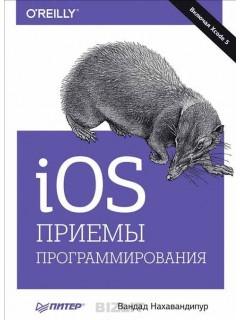 iOS. Приемы программирования книга купить