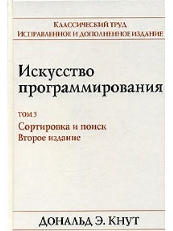 Искусство программирования, том 3. Сортировка и поиск, 2-е издание книга купить