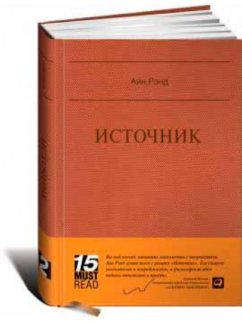 Источник (подарочная серия Must Read) книга купить