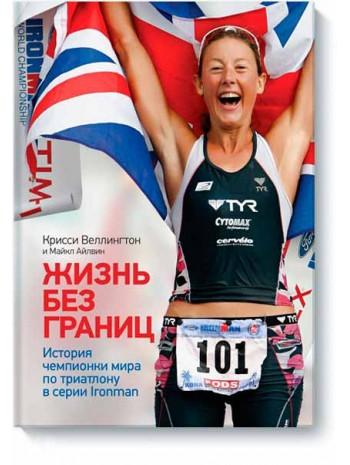 Жизнь без границ. История чемпионки мира по триатлону в серии Ironman книга купить