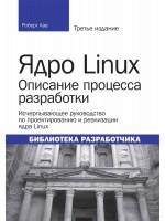 Ядро Linux. Описание процесса разработки. 3-е издание