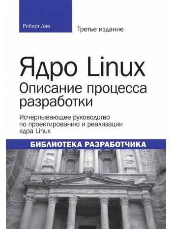 Ядро Linux. Описание процесса разработки книга купить