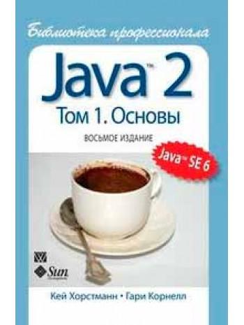 Java 2. Библиотека профессионала. Том 1. Основы книга купить