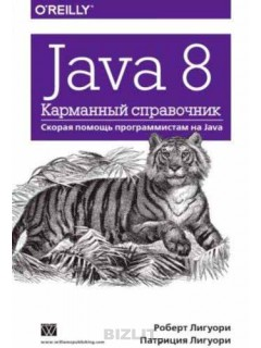 Java 8. Карманный справочник книга купить