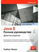 Java 8. Полное руководство, 9-е издание