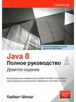 Java 8. Полное руководство, 9-е издание