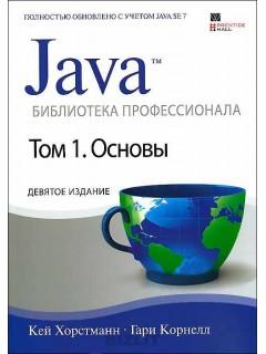 Купить Java. Библиотека профессионала. Том 1. Основы